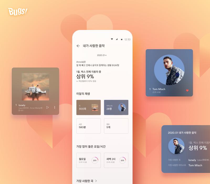 벅스 앱 5.0_02