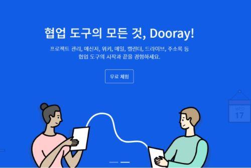 협업툴 두레이 이미지입니다.