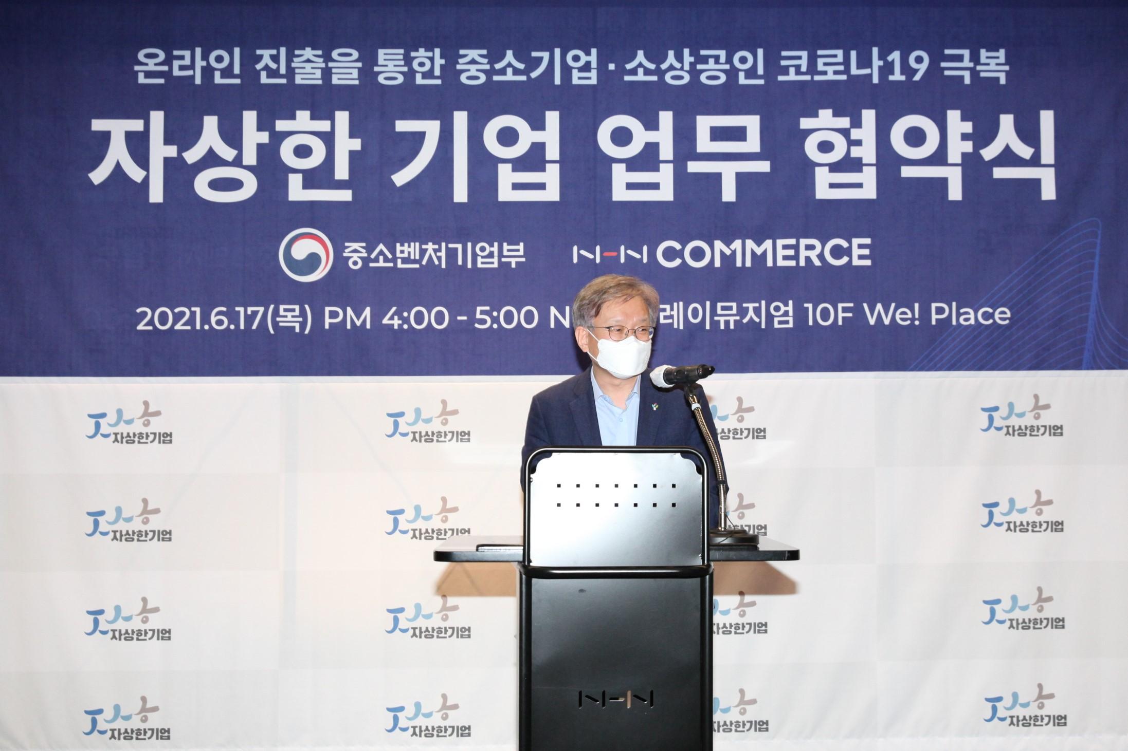 NHN 커머스 부문, '자상한 기업 2.0' 선정!