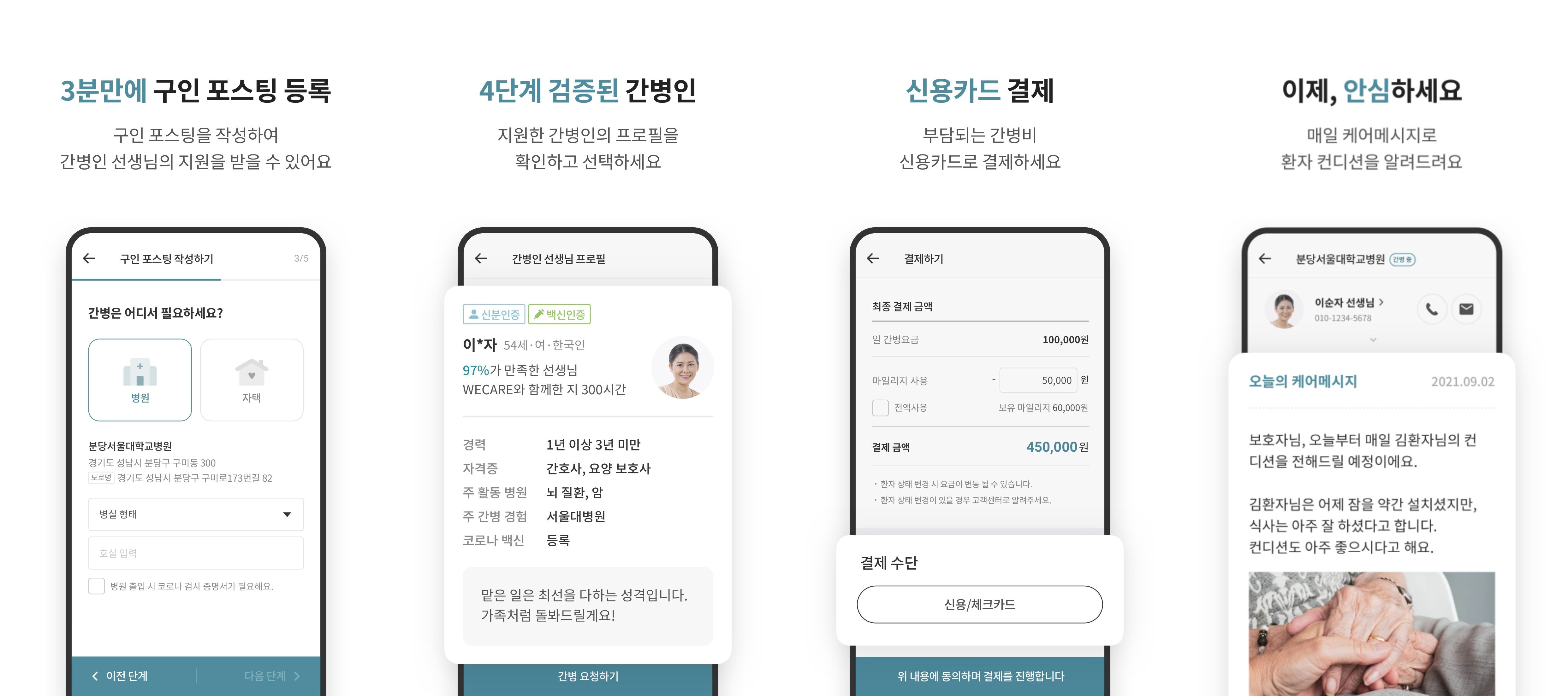 NHN, 간병인 매칭 플랫폼 '위케어(WECARE)' 오픈 베타 서비스 론칭